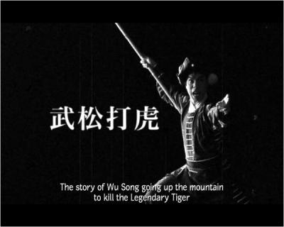 Bảo vệ loài Hổ, thú quý hiếm - The story of Wu Song
